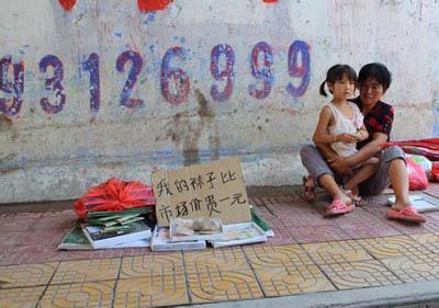 南阳市:4岁卖袜救父女孩获资助