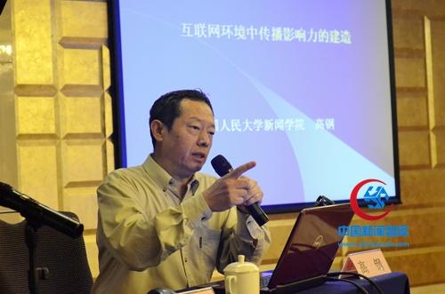 第20期新媒体新闻业务培训班在北京举办