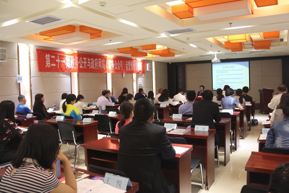 第21期政务新媒体新闻编辑与政务公开培训班在北京成功举办