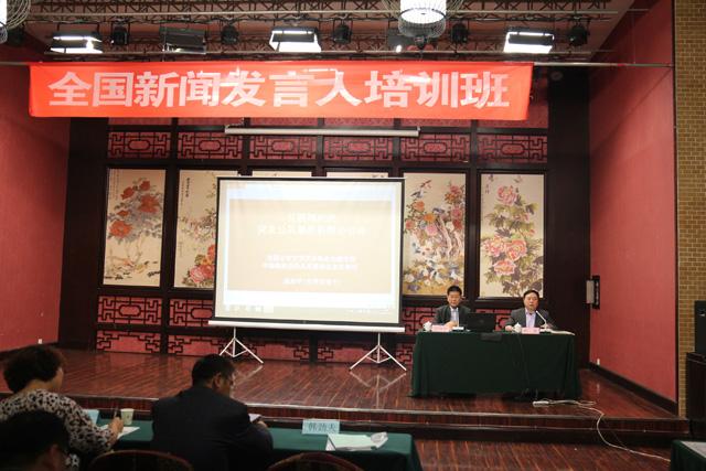 第56期全国新闻发言人培训班在北京成功举办