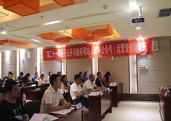 第21期政务新媒体新闻编辑与政务培训班在北京成功举办
