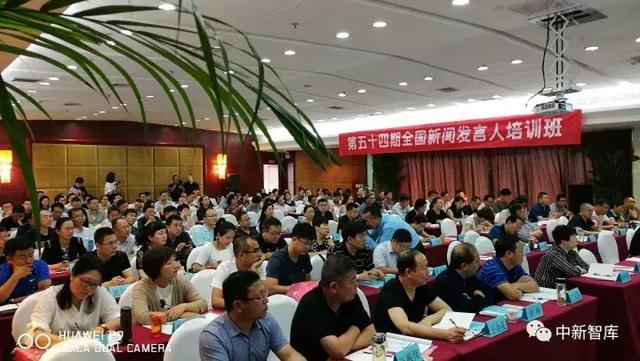 第54期全国新闻发言人培训班在西安成功举办