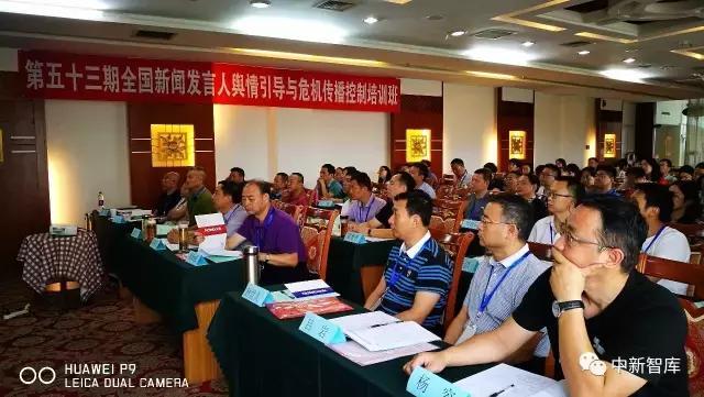 第53期全国新闻发言人培训班在大连成功举办