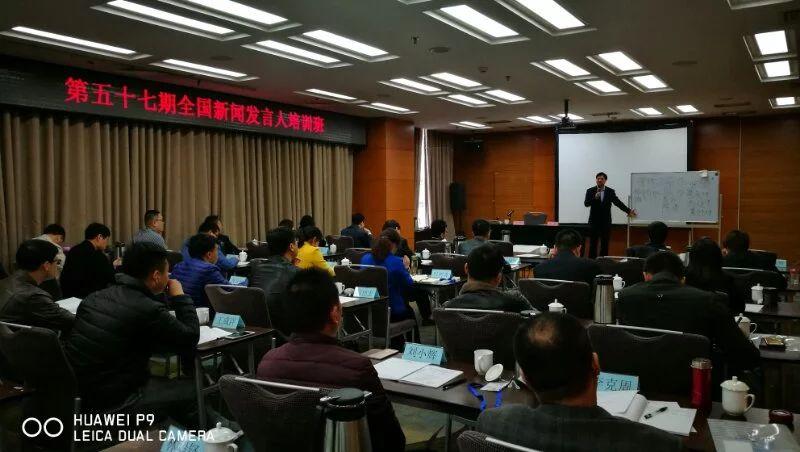 第57期全国新闻发言人培训班在北京成功举办