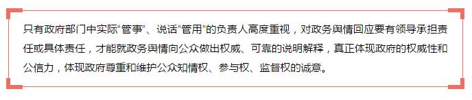 """政务舆情回应要严防""""责任错位"""""""