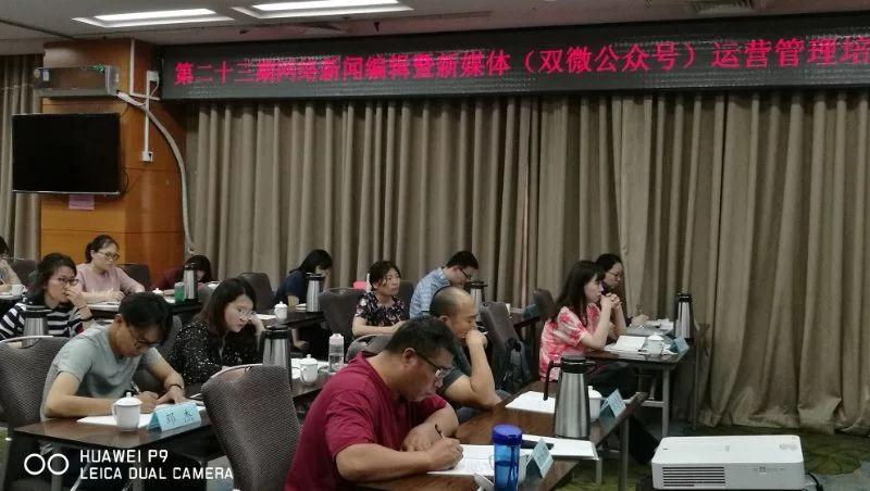 第23期网络新闻编辑暨新媒体运营管理培训班在北京成功举办