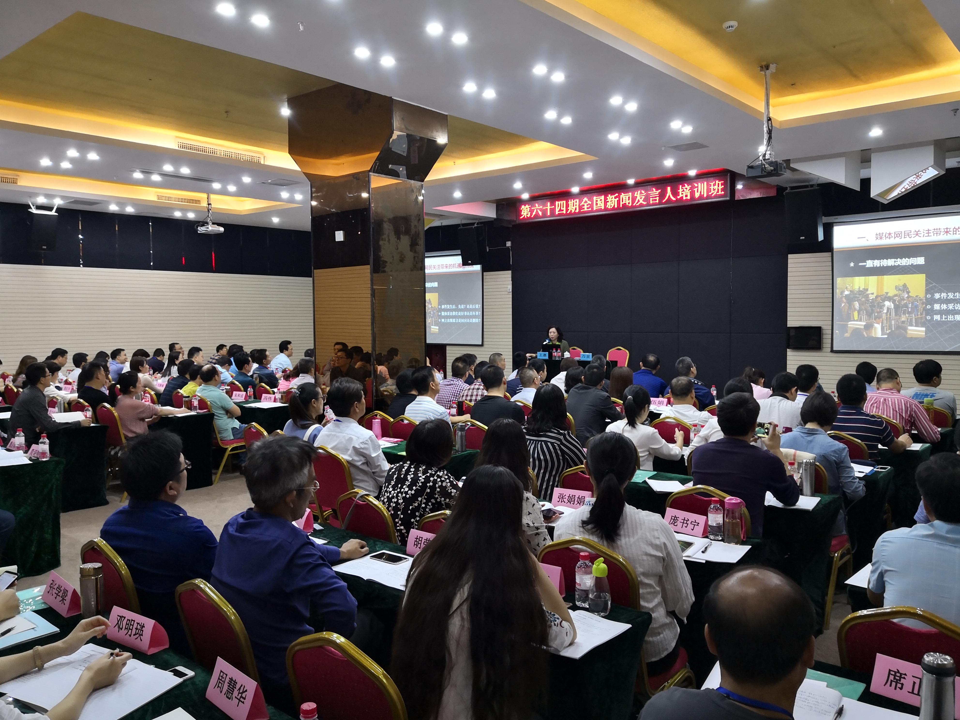 第64期全国新闻发言人培训班在厦门成功举办