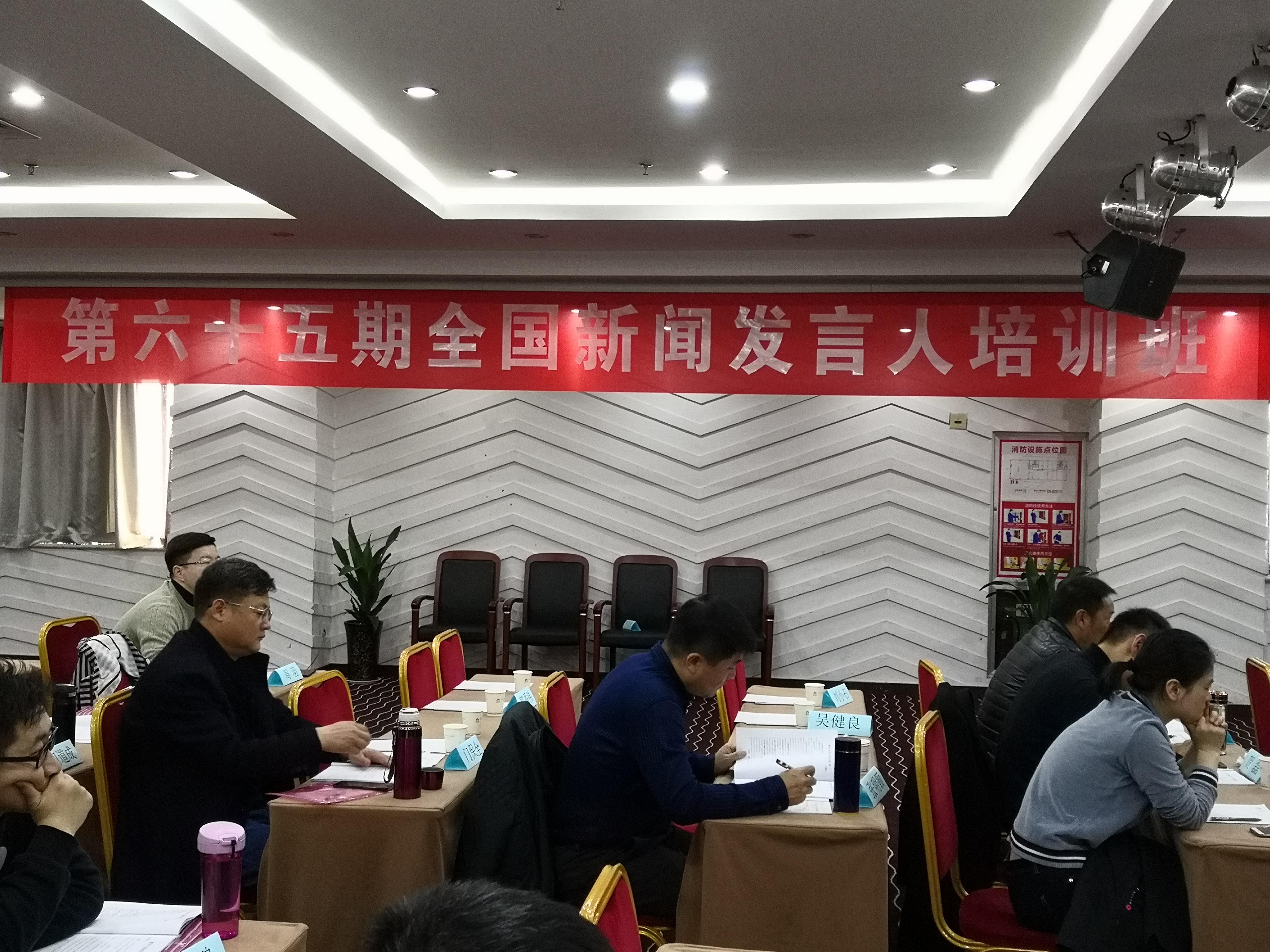 第65期全国新闻发言人培训班在西安成功举办