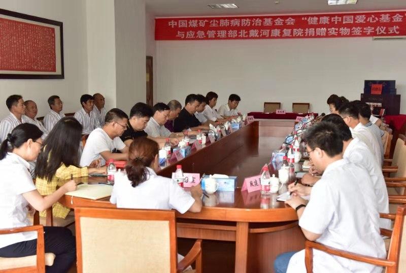 健康中国爱心基金公益行动捐赠签约仪式在北戴河举行