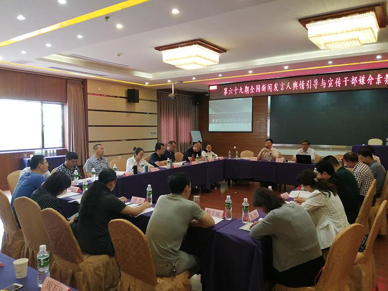 第69期全国新闻发言人培训班在昆明举办