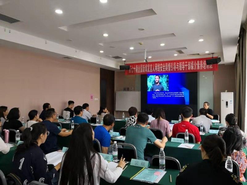 第70期全国新闻发言人培训班在呼和浩特市举办