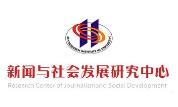 中国人民大学新闻与社会发展研究中心