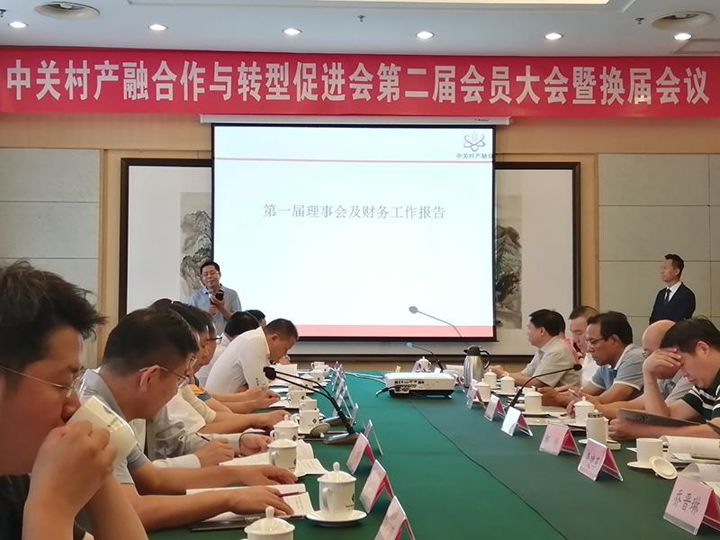 中关村产融促进会 第二届会员大会召开