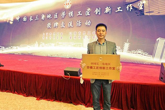 中冶宝钢荣获首届中国长三角地区劳模工匠创新工作室