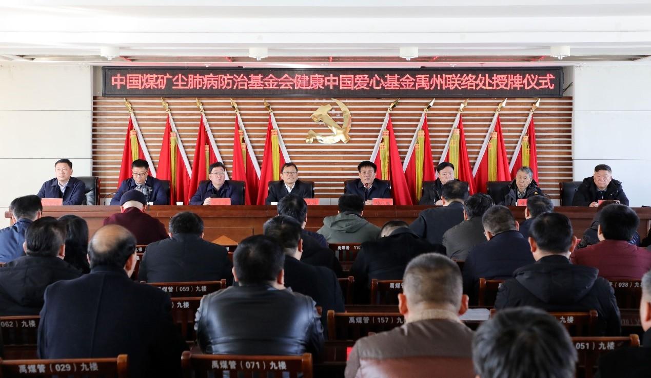 健康中国爱心基金禹州联络处 正式揭牌