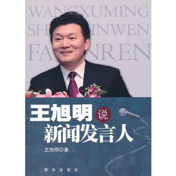 王旭明说新闻发言人  签名本 (当当全国独家)