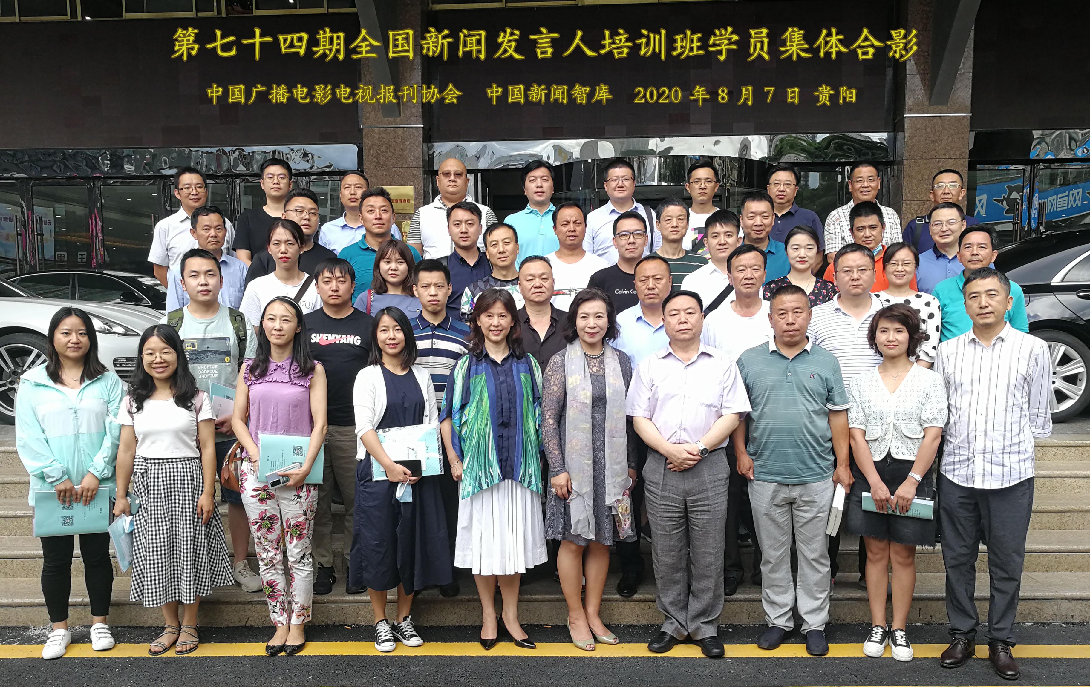 第74期全国新闻发言人培训班在贵阳市成功举办