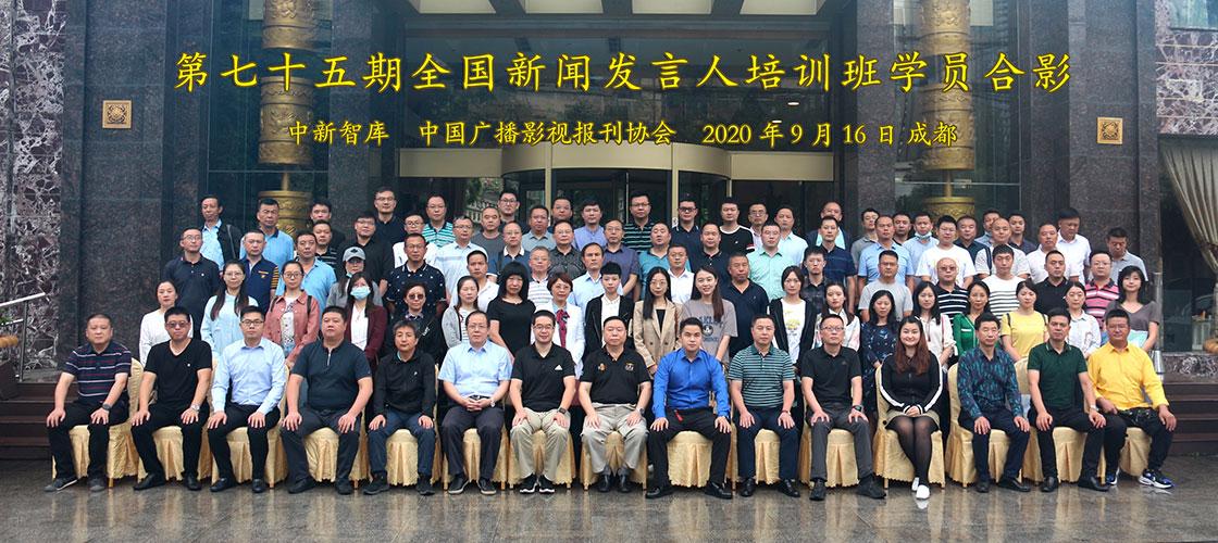 第75期全国新闻发言人培训班在成都举办