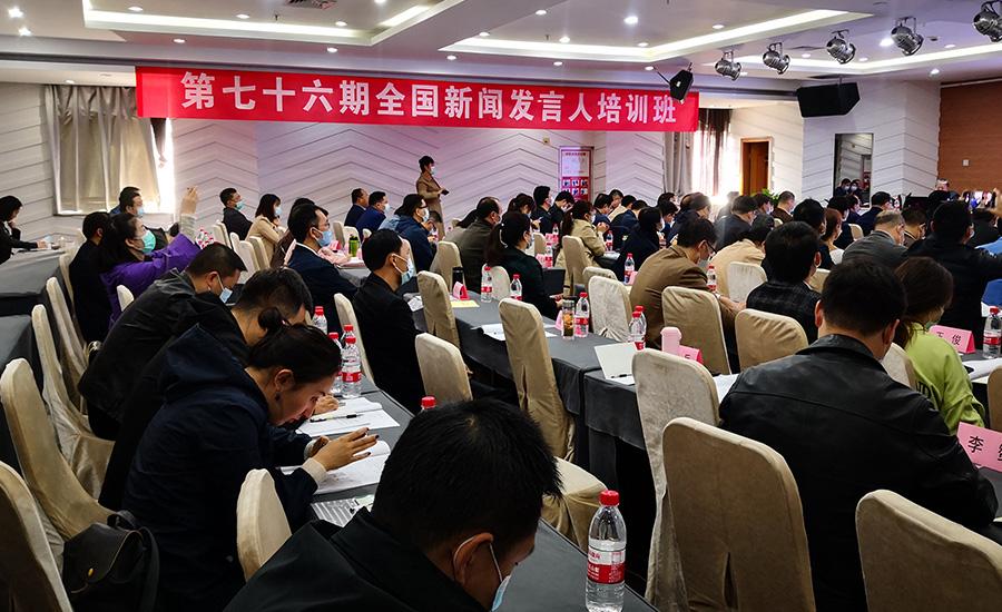 全国第76期新闻发言人培训班在西安举办