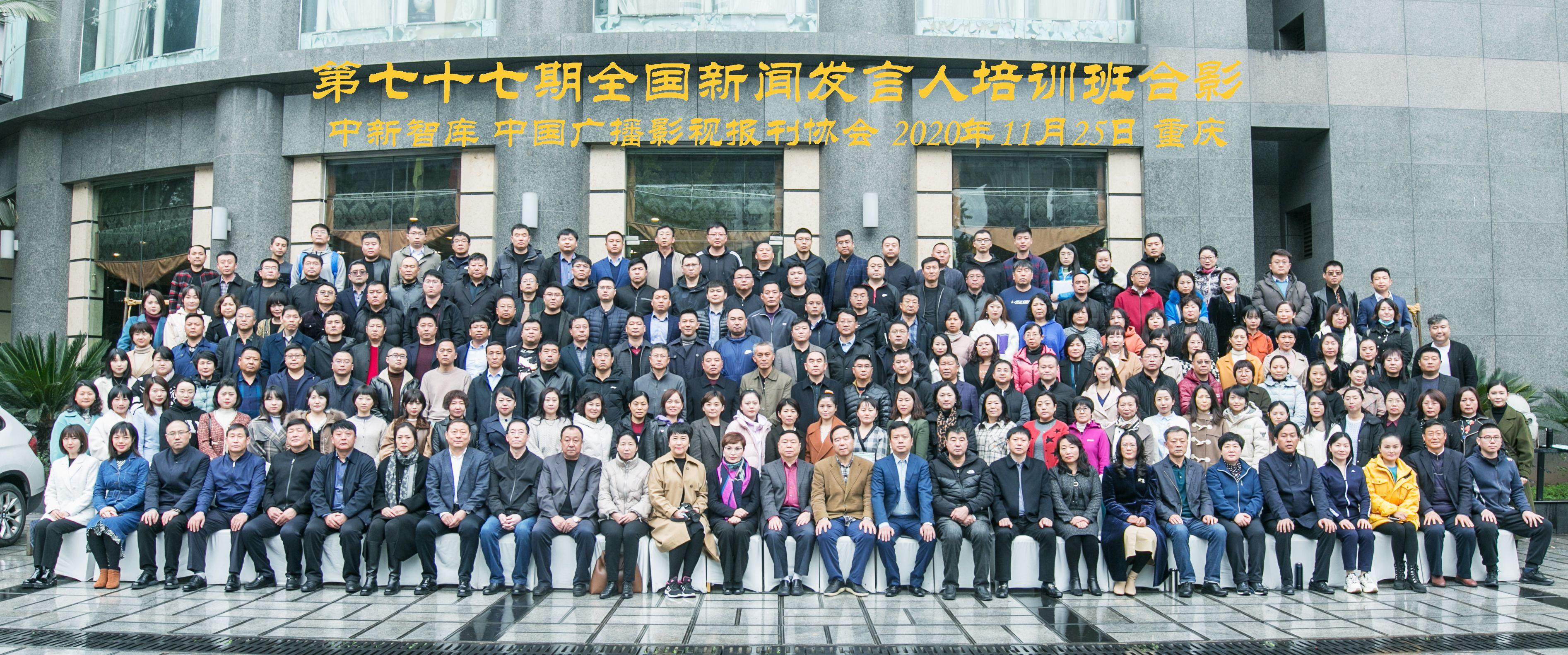 第77期全国新闻发言人培训班在重庆成功举办