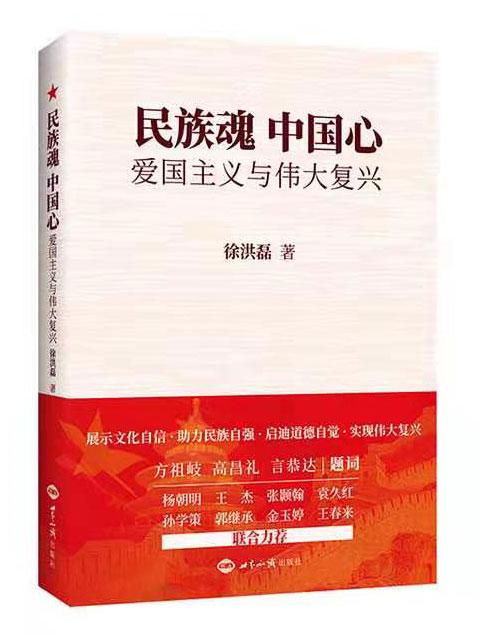 《民族魂·中国心:爱国主义与伟大复兴》新书发布会在京举办