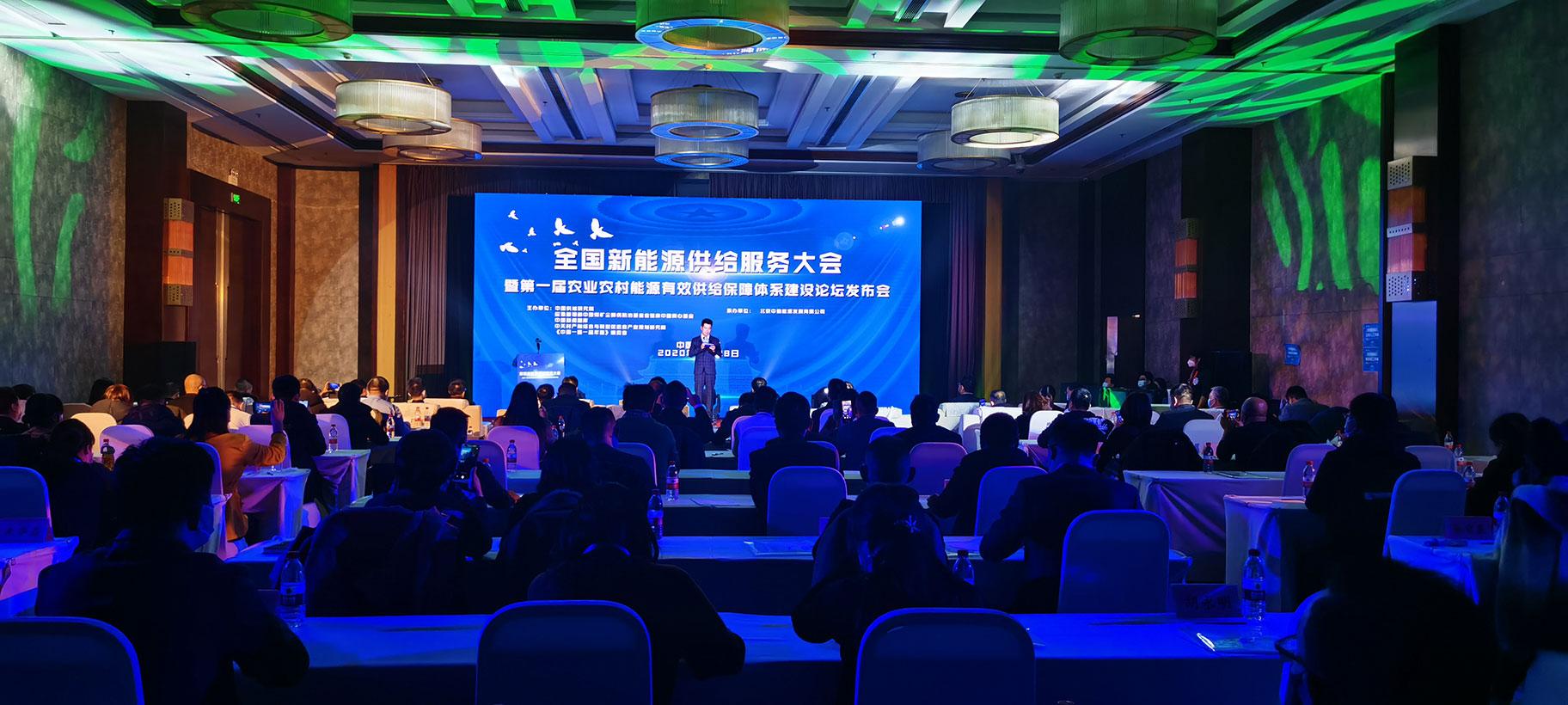 首届农业农村新能源供给体系建设论坛在京举办