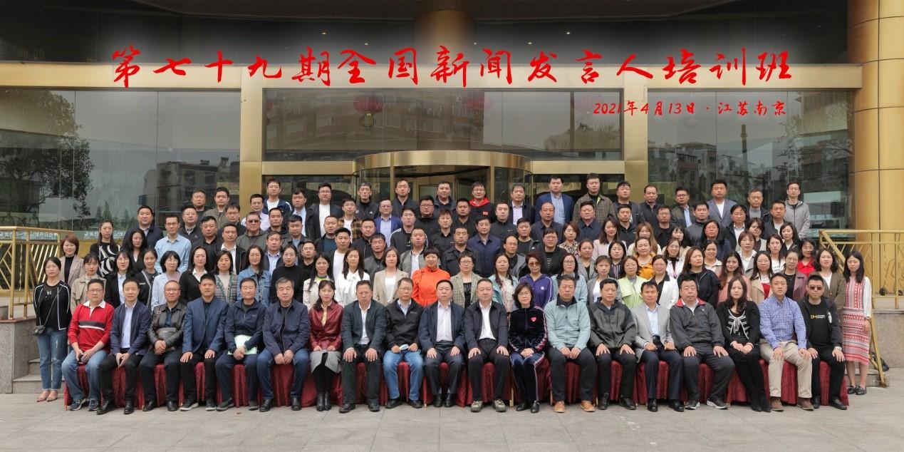 第79期全国新闻发言人培训班在南京成功举办