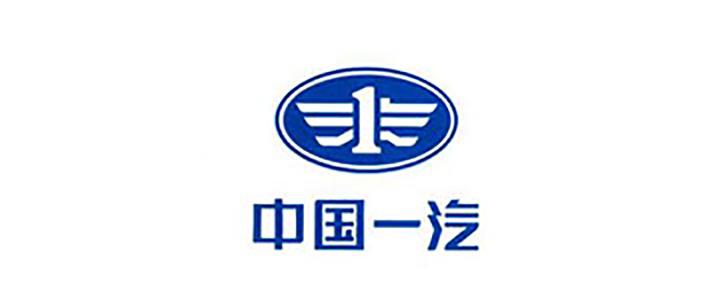 中国一汽集团公司