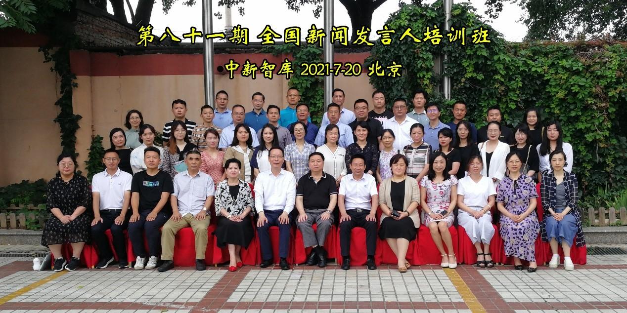 第81期全国新闻发言人培训班在北京成功举办