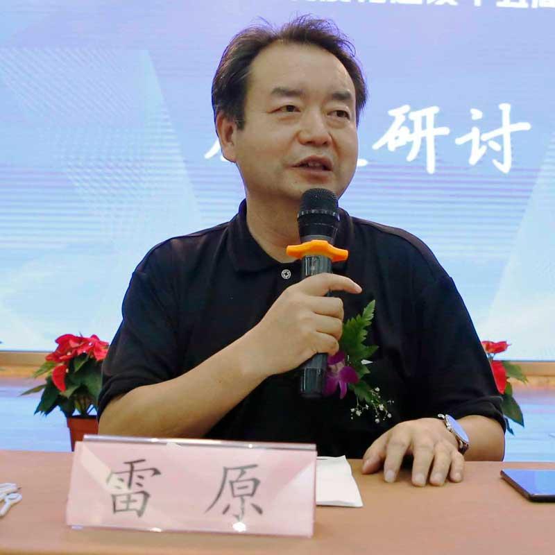 雷原在新闻发言人制度化建设十五周年论坛研讨会发言内容