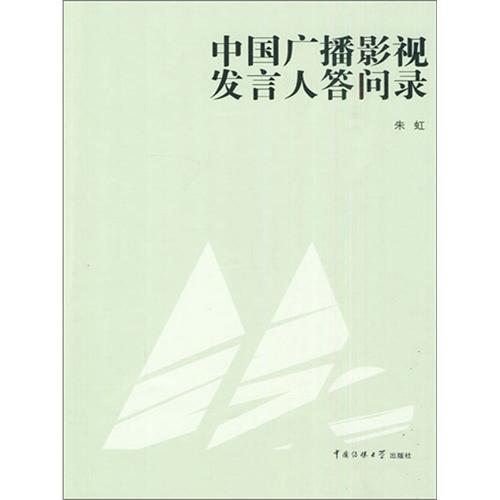 中国广播影视发言人答问录(电子书)